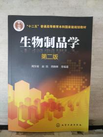 生物制品学(第二版)2018.2重印