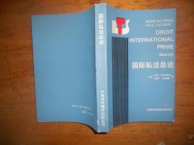 国际私法总论