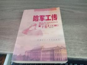 哈军工传(下)(修订本)