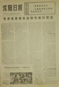 《沈阳日报》毛泽东思想永远指引我们前进1976年9月26日