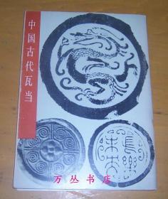 中国古代瓦当(16开)