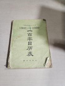 1901-2000 一百年日历表