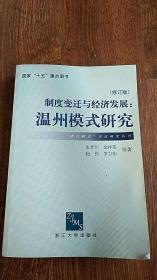 制度变迁与经济发展:温州模式研究