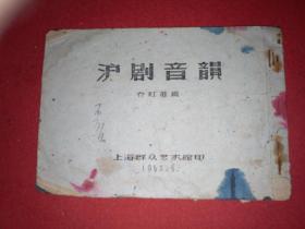 沪剧音韵(油印本)