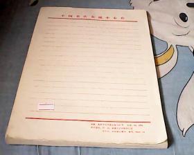 中国书店东城中心店老 信纸72张