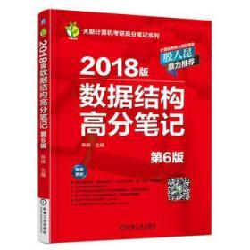 正版图书 2018版数据结构高分笔记(第6版) /机械工业/97871115649