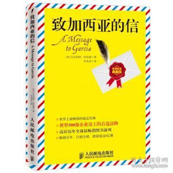 正版图书 致加西亚的信(双语彩绘典藏版) 9787115362803 人民邮电