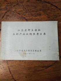 江苏省野生植物土副产品收购参考目录