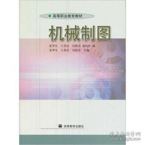 正版图书 机械制图 9787040149074 高等教育