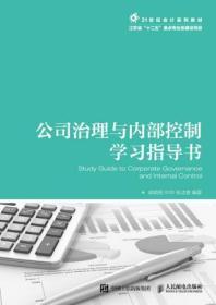 正版图书 公司治理与内部控制学习指导书 9787115477064 人民邮电