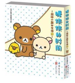 9787550255197/ 轻松小熊的生活:9:暖烘烘的时间/ (日)AKI KONDO 图文,橙音文化工作室