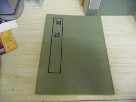 词综【中华书局1975年影印】75年一版一印 ,非馆藏,无章无字迹。