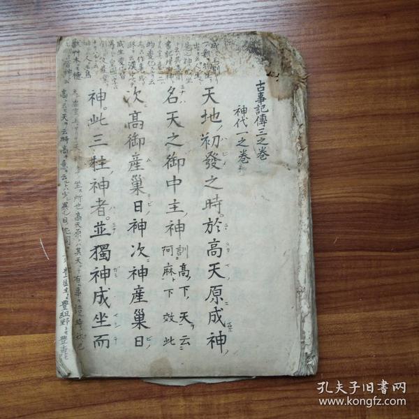 线装古籍  手钞本   皮纸手写 《古事记传三之卷 》神代一之卷    大开本    字体端庄工整