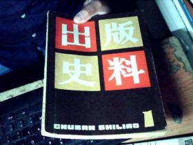 出版史料 1982年.1 创刊号        K9