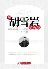 正版图书 向胡雪岩借智慧 /华中科技大学/9787560972763