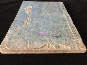 日本精写刻《论语正文》上下卷合1册全。孔网惟一