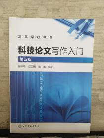 科技论文写作入门(第五版)2018.6重印