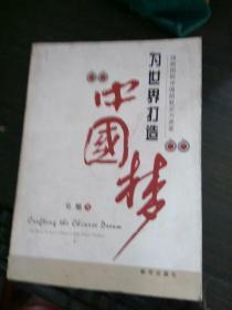 """为世界打造""""中国梦"""""""