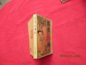 鸳鸯秘谱 丁春生编著 内蒙古人民出版社