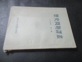 历史问题译丛(1954年第一辑)