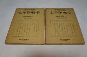 太平洋战争    2册全(报纸资料集)   读卖新闻