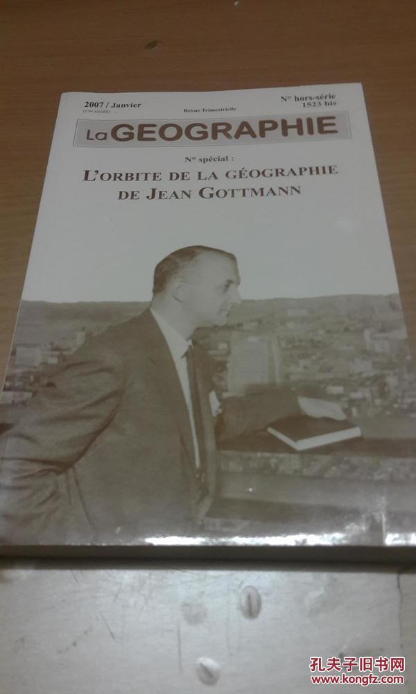 La Geographie(地理 法语原版)