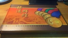 铸造辉煌-第23-27届奥运会中国运动员勇夺金牌纪念(全册邮票)