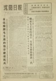 《沈阳日报》继承毛主席的遗志1976年9月28日