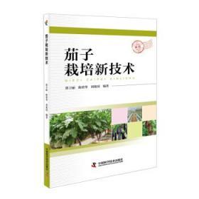 茄子栽培新技术
