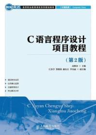 正版图书 C语言程序设计项目教程(第2版) 9787115359674 人民邮电