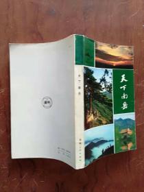 【天下南岳  1版1