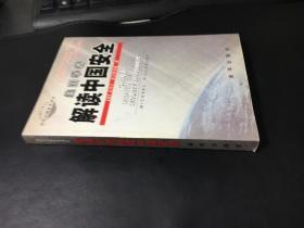 美国学者解读中国安全