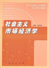 正版图书 社会主义市场经济学 /人民/9787010042466