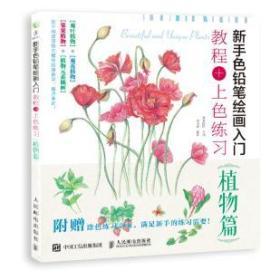 正版图书 新手色铅笔绘画入门 教程+上色练习 植物篇 97871154793