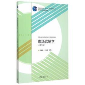 正版图书 市场营销学(第二版) 9787040432442 高等教育