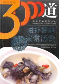 正版图书 3000道滋补好喝家常汤煲 /吉林科学技术/9787538447910