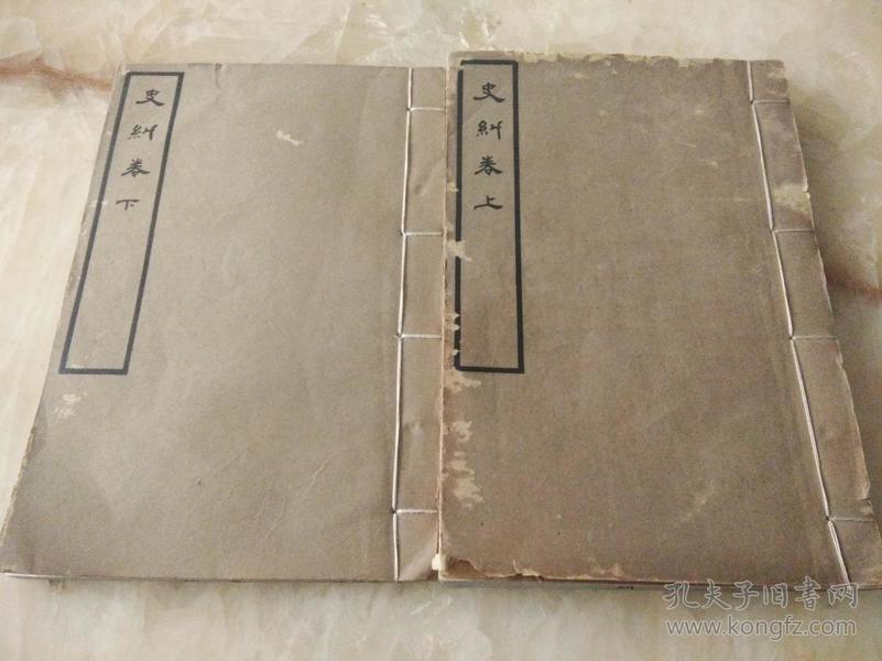 史纠(上下六卷二册全)