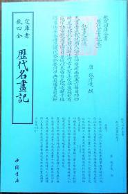 历代名画记——钦定四库全书    文津阁影印本    近98品    E2    中国书店