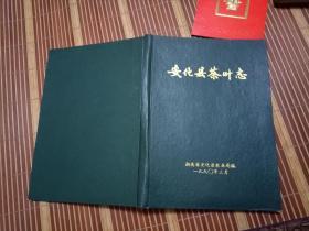 安化县茶叶志