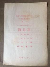 1955年中国人民解放军政治部沈阳话剧团演出 节目单
