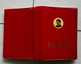 毛主席诗词 (红塑料皮.3张彩色图,多福黑白色图