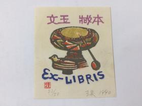 小版画藏书票:王果、藏书票原作《文玉藏本》