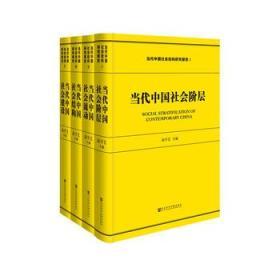 9787520126137/ 当代中国社会结构研究报告(全4册)/ 陆学艺