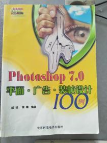 特价!Photoshop7.0平面·广告·装帧设计100例(1CD配手册)9787900107626