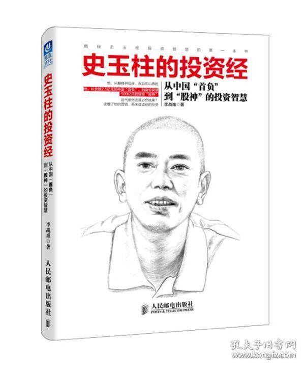 """正版图书 史玉柱的投资经:从中国""""首负""""到""""股神""""的投资智慧"""