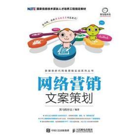 正版图书 网络营销文案策划 9787115471819 人民邮电