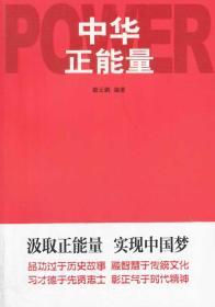 正版图书 中华正能量 /人民/9787010130781