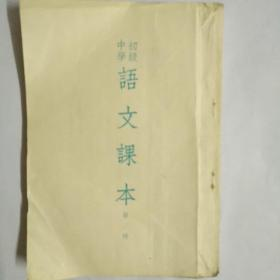 初级中学语文课本第三,四册1952版