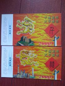 千禧实寄明信片两张,2000北京邮戳、落地戳,摇篮网,60分邮资片八达岭长城、浦东新景观,两张