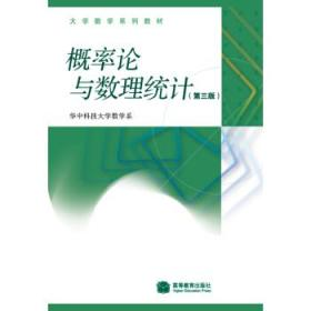 正版图书 概率论与数理统计(第三版) 9787040238839 高等教育